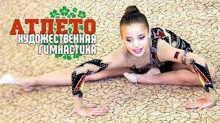 Атлето | Художественная гимнастика