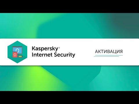 Антивирус Kaspersky Internet Security (Продление) 2 устр,1 год - Видео