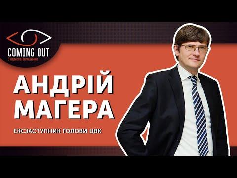 Coming Out з Ларисою Волошиною. Андрій Магера