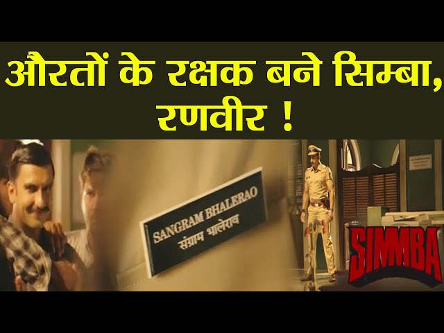 Ranveer Singh shares Simmba's making video