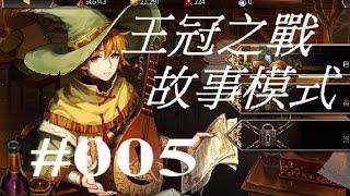 【REX記玩手機】香港 王冠之戰 War of Crown 故事模式 手機 手遊 #005