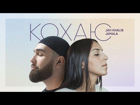 Jamala Amp Jah Khalib Кохаю Audio