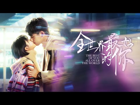 ENG 【全世界最好的你 I The Best of You in My Mind 】 Trailer Video