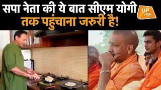 SP नेता की ये बात CM Yogi तक पहुंचाना जरूरी है!