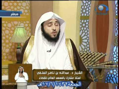 الجواب الكافي الجمعة 17/6/1432 السلمي -3