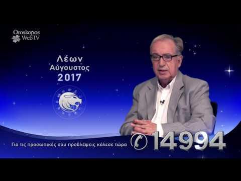 Λέων: Μηνιαίες Προβλέψεις Αυγούστου 2017 από τον Κώστα Λεφάκη
