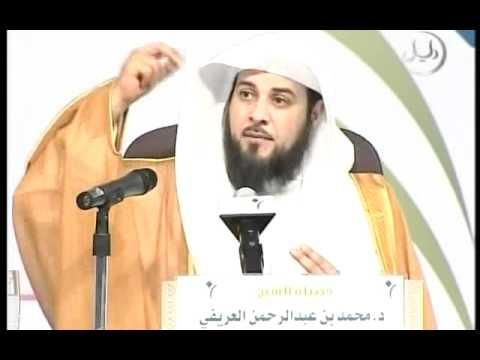 وتوبوا الي الله الشيخ محمد العريفي الجزء 1