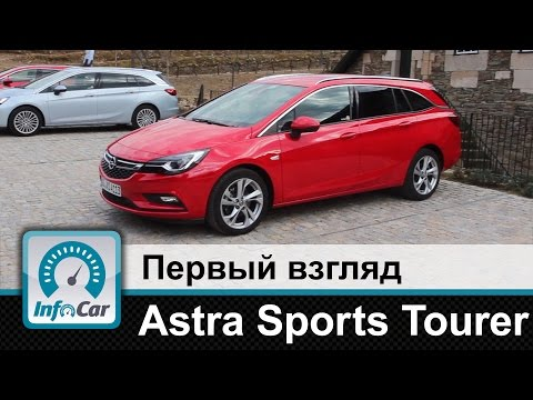 Opel  Astra J Sports Tourer Универсал класса C - тест-драйв 2