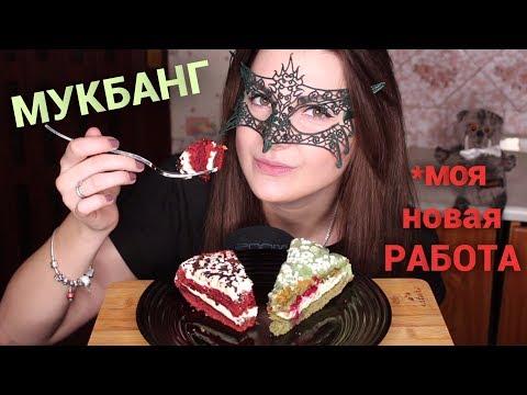 МУКБАНГ Чаепитие с тортиками *МОЯ НОВАЯ РАБОТА*/Mukbang Tea with cakes *EATING SOUNDS*