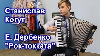 Станислав Когут исполняет Рок-токкату (Е. Дербенко)