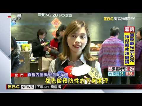 禁金門豬製品來台14天 廣東粥、肉鬆貢糖不能帶