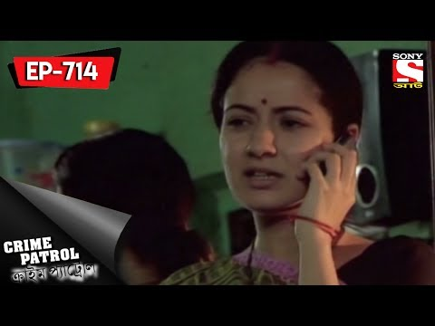 Crime Patrol - ক্রাইম প্যাট্রোল (Bengali) - Ep 714 - Inhumanity Part Two - 15th July, 2017