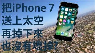 把iPhone 7送上太空再掉下來也沒有壞掉? 真的假的?! (中文字幕)