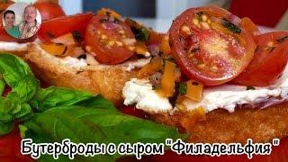 """Бутерброды с Сыром """"Филадельфия"""" Очень быстро и просто)) Закуска)"""