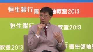 恒生銀行-青年領袖教室2013袁國勇教授