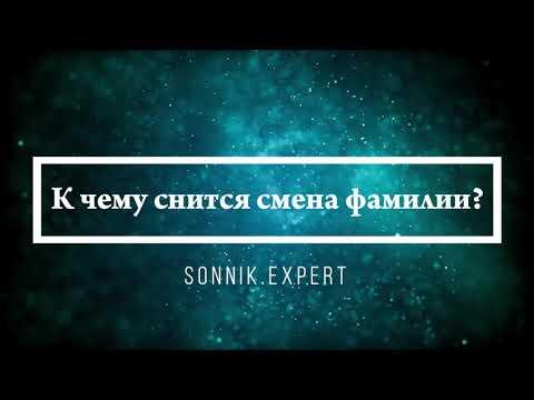 К чему снится смена фамилии - Онлайн Сонник Эксперт