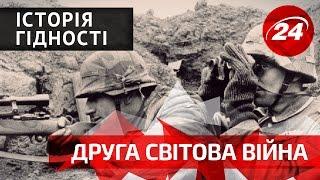 Історія гідності: Друга світова війна