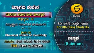 8th Class | Science | Day-73 | 4PM to 4.30PM | 25-11-2020 | DD Chandana