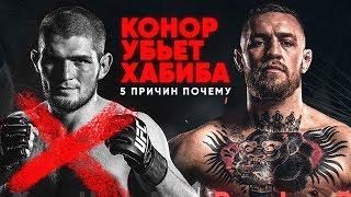 5 причин, почему Конор победит Хабиба | UFC 229: МакГрегор vs Нурмагомедов Khabib vs Mcgregor