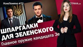 Шпаргалки для Зеленского. Главное оружие кандидата Зе | ЯсноПонятно #72 by Олеся Медведева