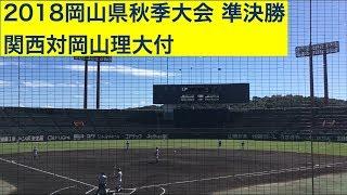 高校野球2018岡山県秋季大会準決勝関西対岡山理大付