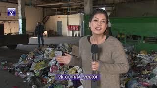 Биомехзавод бытовых вторресурсов. Раздельный сбор мусора.