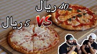 بيتزا 5 ريال ضد بيتزا 40 ريال | Cheap pizza V.S expensive pizza