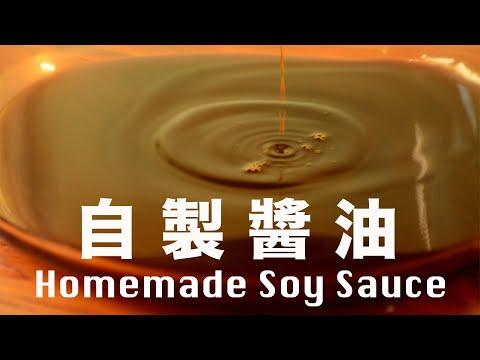 BeanPanda's Homemade Soy Sauce [8:37]