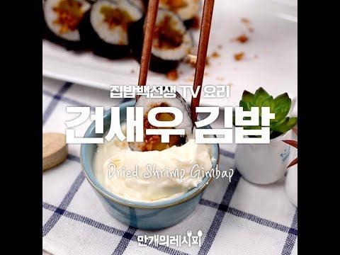 정말 맛있새우~b 건새우김밥