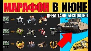 💥НОВЫЙ МАРАФОН ОТ РАЗРАБОТЧИКОВ В ИЮНЕ! ХАЛЯВА в World of Tanks