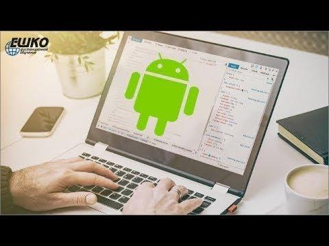 Программирование для начинающих. Программирование под Android.