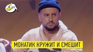 РЖАКА! МОНАТИК кружит и смешит до слез | Monatik - Eurovision 2017