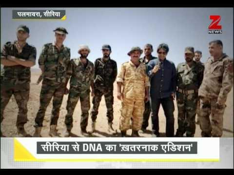 DNA: देखें ISIS की गोलीबारी के बीच Zee News की रिपोर्टिंग| Watch direct reporting from Syria