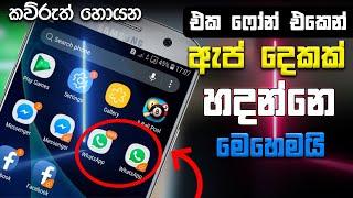 How to create 2 whatsapp in one phone ( එක ෆෝන් එකේ ඇප් දෙකක් ) - Sinhala Amila net