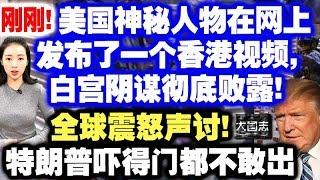 刚刚!美国神秘人物在网上发布了一个香港视频,白宫阴谋彻底败露!全球震怒声讨!特朗普吓得门都不敢出