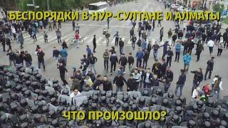 Беспорядки в Нур-Султане и Алматы: Что произошло