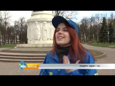 Новости Псков 25.04.2016 # Владимиру Жириновскому - 70