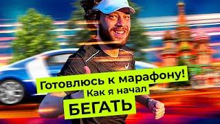 Как и зачем нужно бегать? Подготовка к марафону за полгода