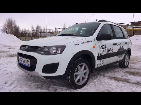 2015 Лада Калина Кросс. Обзор (интерьер, экстерьер, двигатель)
