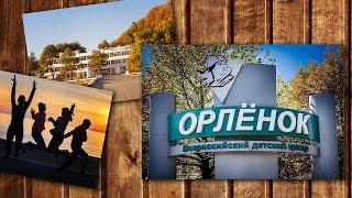 """Самый лучший лагерь для отдыха на чёрном море! ВДЦ """"Орленок""""! The best camp!"""