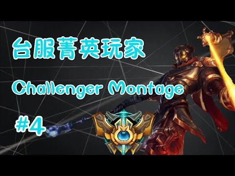 【UDD】菁英玩家Montage#4
