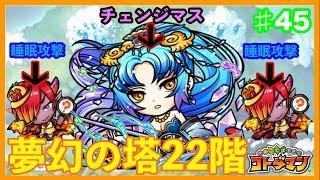 夢幻の22階!攻略!【コトダマン】回復重視PT!♯45