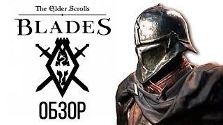 The Elder Scrolls   Blades / Клинки ОБЗОР!