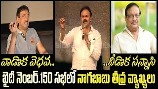 Nagababu Fires On RGV And Yandamuri At Khaidi No 150 Pre Release Function
