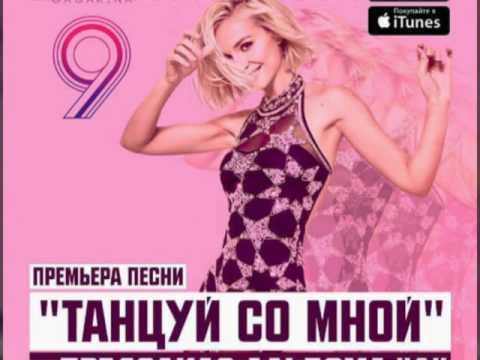 Полина Гагарина - Танцуй со мной !!! ПРЕМЬЕРА ПЕСНИ 2016 POLINA GAGARINA New Song 2016!!!