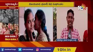 విజయవాడ భవానీ కథ సుఖాంతం: ఇద్దరు తల్లిదండ్రుల వద్ద ఉంటానన్న భవానీ | 10TV News