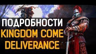 Kingdom Come: Deliverance - Подробности средневекового экшена (PC/PS4/Xbox One/Обзор)
