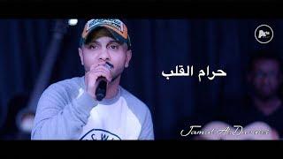 جمال الدريعي | حرام القلب (جلسات ارتس قروب الغنائية 2019)