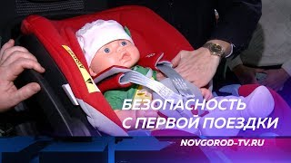 В Старой Руссе сотрудники ГИБДД рассказали будущим мамам, как безопасно перевозить детей