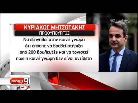 Ψήφος Ελλήνων εξωτερικού – Οι προϋποθέσεις και η διαδικασία   31/10/19   ΕΡΤ